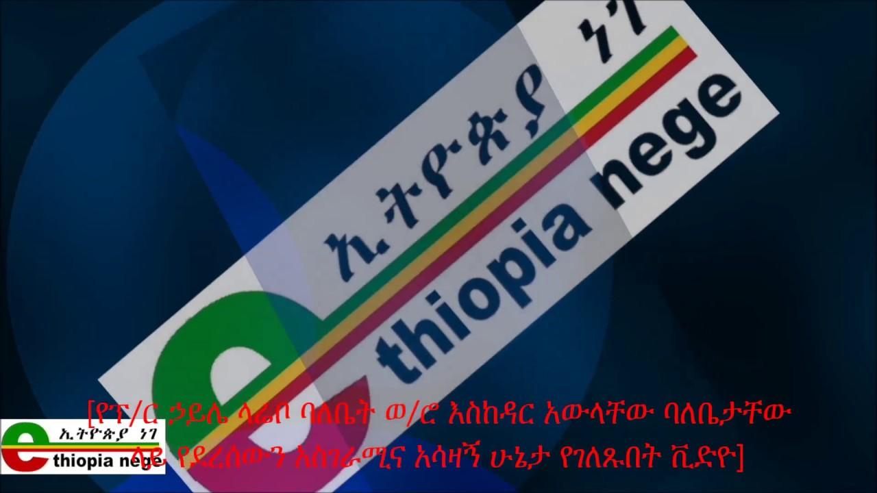 Image Result For Ethiomedia Com Amharic News